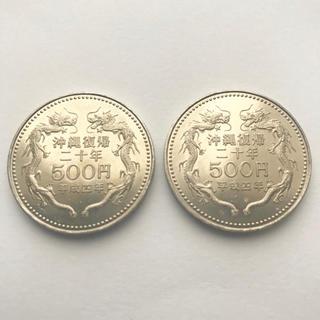 沖縄復帰20周年記念硬貨 2枚 500円(貨幣)