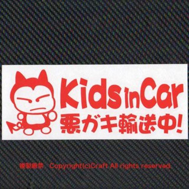 Kids in Car 悪ガキ輸送中!/ステッカー(fjG/赤)キッズインカー 自動車/バイクの自動車(車外アクセサリ)の商品写真