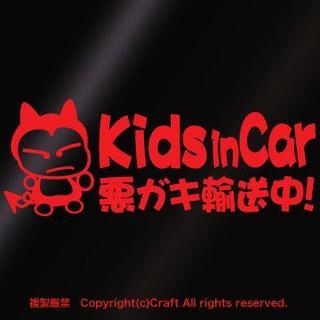 Kids in Car 悪ガキ輸送中!/ステッカー(fjG/赤)キッズインカー(車外アクセサリ)