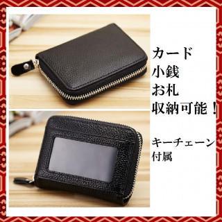 使勝手抜群! コイン・お札・カード・キーを収納可能なパスケース ブラック色  (コインケース/小銭入れ)