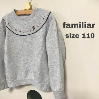 ファミリア(familiar)のfamiliar グレー トレーナー 110(Tシャツ/カットソー)