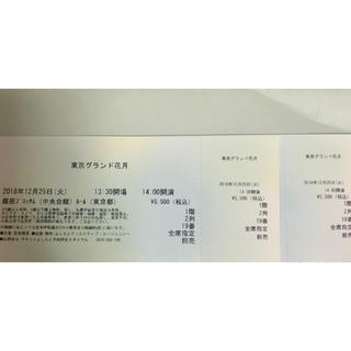 東京グランド花月チケット(お笑い)