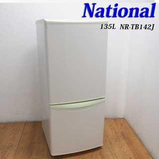 ボトムフリーザー 頑丈ガラス棚タイプ 135L 冷蔵庫 KL13(冷蔵庫)