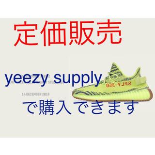 """アディダス(adidas)のYEEZY BOOST 350 V2 """"Semi Frozen Yellow(スニーカー)"""