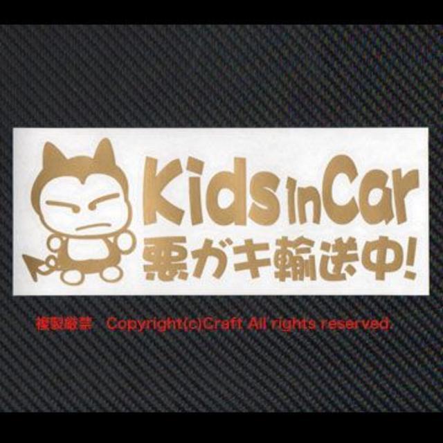 Kids in Car 悪ガキ輸送中!/ステッカー(fjG/金)キッズインカー 自動車/バイクの自動車(車外アクセサリ)の商品写真