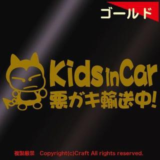 Kids in Car 悪ガキ輸送中!/ステッカー(fjG/金)キッズインカー(車外アクセサリ)
