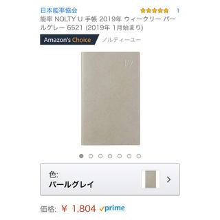 ニホンノウリツキョウカイ(日本能率協会)のNOLTY U グレー 能率 手帳(手帳)