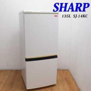 便利などっちもドア 137L 冷蔵庫 ボトムフリーザー  KL14(冷蔵庫)