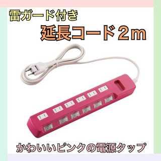 人気商品★延長コード・2m・6個口★かわいいピンクの電源タップ(その他 )