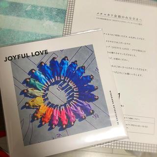 ケヤキザカフォーティーシックス(欅坂46(けやき坂46))の欅坂46(けやき坂46) メチャカリキャンペーン限定CD JOYFUL LOVE(女性アイドル)