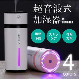 【送料無料】 超音波式加湿器 4カラー 240ml 卓上加湿器 (加湿器/除湿機)