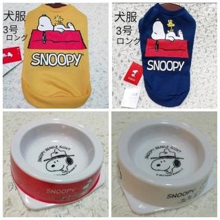 スヌーピー(SNOOPY)のみかん様専用 4点セット 犬服 フードボウル スヌーピー(犬)