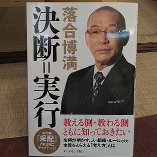 落合博満 決断=実行(趣味/スポーツ/実用)