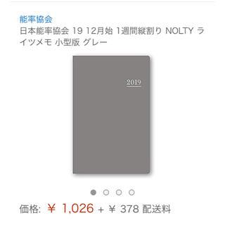 ニホンノウリツキョウカイ(日本能率協会)のNOLTY ライツメモ 能率 手帳(手帳)