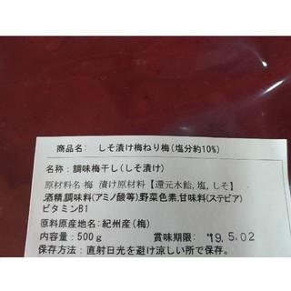 紀州田辺産南高梅、梅肉セット(その他)