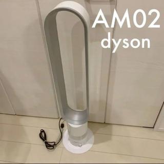 ダイソン(Dyson)のdyson air multiplir  AM02 ダイソンエアマルチプライア―(扇風機)