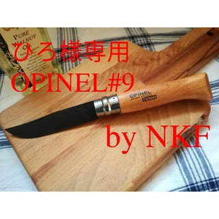 オピネル(OPINEL)の完成 ひろ様専用 OPINEL#9(調理器具)
