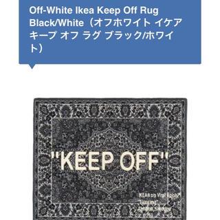 オフホワイト(OFF-WHITE)のIKEA x Virgil Abloh KEEP OFF Rag (ラグ)