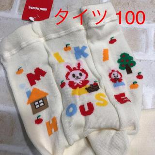 ミキハウス(mikihouse)の新品 ミキハウス  タイツ 100 タグ付き B品(靴下/タイツ)