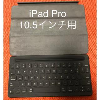 アップル(Apple)のiPad Pro10.5インチ用 スマートキーボード(iPadケース)