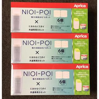 アップリカ(Aprica)のNIOI-POI におわなくてポイ共通カセット 18個 送料無料(紙おむつ用ゴミ箱)