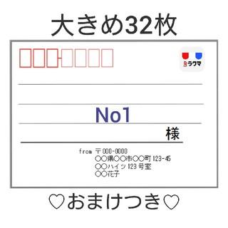 32枚☆大きめ宛名シール☆No1(宛名シール)