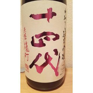 十四代 赤磐 雄町 【説明文必読】(日本酒)