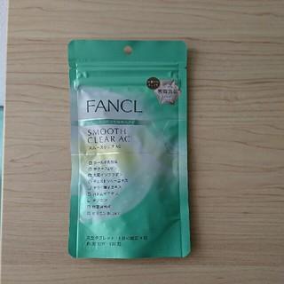 ファンケル(FANCL)のスムースクリア(その他)