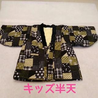 キッズ伴天 kid118 半纏 男の子用 120サイズ 日本製 新品 送料込み(和服/着物)