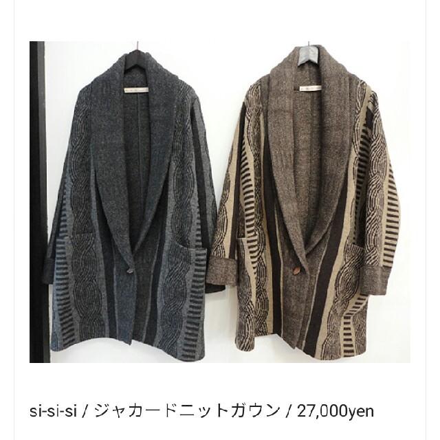 Si-Si-Si(スースースー)の確認用 si-si-si ニットガウンコート レディースのジャケット/アウター(ニットコート)の商品写真
