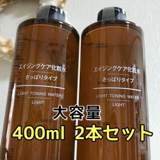 大容量 400ml 2本セット 無印  エイジングケア化粧水 さっぱりタイプ