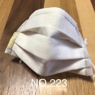 リバティマスク  NO.223(その他)