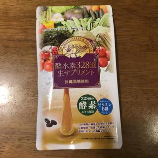 酵水素328選 生サプリメント 90粒(ダイエット食品)