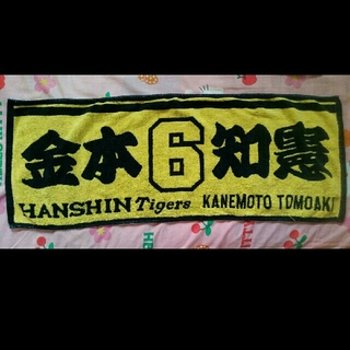 ハンシンタイガース(阪神タイガース)の阪神タイガース タオル 金本知憲(応援グッズ)