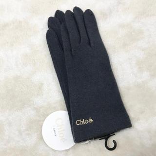 クロエ(Chloe)の新品 クロエ 手袋 グレー(手袋)
