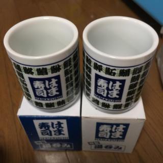 はま寿司湯呑みセット(レストラン/食事券)