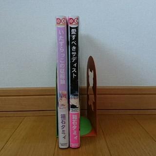 箱石タミィ BLコミックス2冊セット(BL)