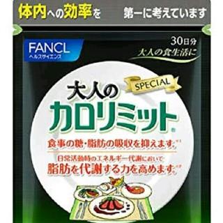 ファンケル(FANCL)の大人のカロリミット 30日分 12セット♪(ダイエット食品)