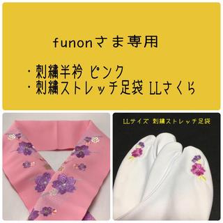 《2点同梱》 刺繍半衿 刺繍ストレッチ足袋(和装小物)