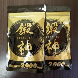 鍛神 きたしん HMBサプリ 2袋(ダイエット食品)