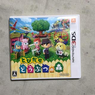 ニンテンドー3DS(ニンテンドー3DS)のNintendo  3DS  とびだせ どうぶつの森(携帯用ゲームソフト)