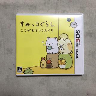 ニンテンドー3DS(ニンテンドー3DS)のNintendo 3DS  すみっコぐらし  ここがおちつくんです(携帯用ゲームソフト)