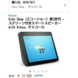 エコー(ECHO)の新品未開封 Amazon Echo Show 第2世代チャコール+Hueランプ(スピーカー)