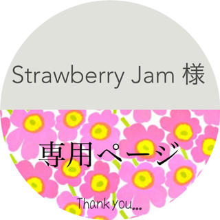 Strawberry Jam様*専用ページ(リップグロス)