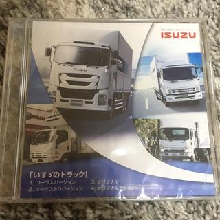イスズ(いすゞ)の非売品 新品未開封 いすゞのトラック CD(その他)