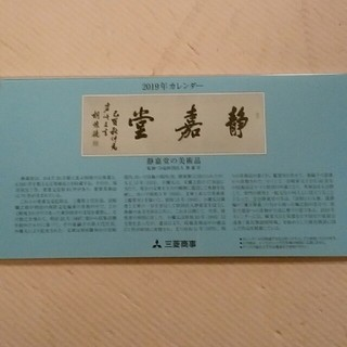 ミツビシ(三菱)の三菱商事 2019カレンダー 静嘉堂の美術品(カレンダー/スケジュール)