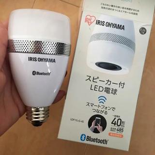 アイリスオーヤマ スピーカー付き LED電球  LEDライト LEDスピーカー