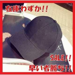 【数量限定】レディース メンズ  無地 キャップ 帽子(キャップ)