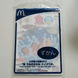 ショウガクカン(小学館)の新品未使用未開封☆ハッピーセット ずかん(絵本/児童書)
