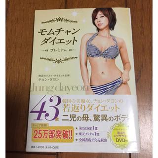 モムチャンダイエット プレミアム DVD付(趣味/スポーツ/実用)